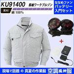 空調服本体KU97100フルセット