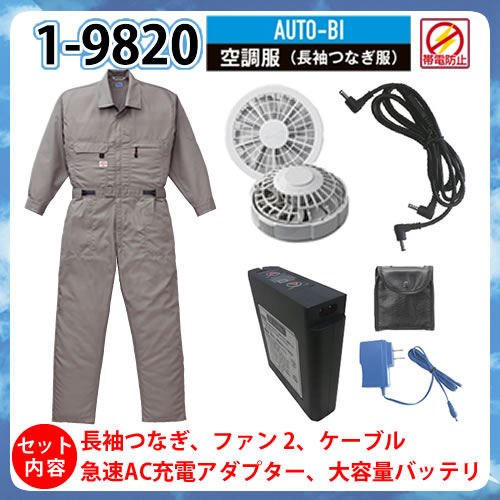送料無料 Auto-bi 1-9820 空調服セット(長袖つなぎ+ファン・ケーブル+大容量バッテリ・急速充電)上下空調 S〜5L