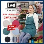 Lee2WayエプロンLCK79006胸当てタイプ腰巻きタイプ前掛けストレッチデニムストレッチヒッコリーBONMAXワークウェア2WAYAPRON