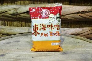 ミックス味噌 500g(調合みそ)赤味噌 白味噌 合わせ味噌 発酵食品 健康食