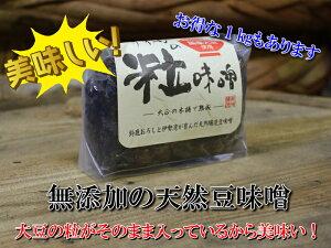 すずかの粒味噌(赤)1kg 赤味噌 国産大豆 天然醸造 発酵食品 健康食 長期熟成 無添加 鈴鹿特産品