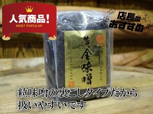 (県産)黄金味噌(赤)500g 赤味噌 国産大豆 天然醸造 発酵食品 健康食 長期熟成 無添加 桶仕込み