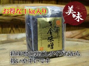 (県産)黄金味噌(赤)1kg 赤味噌 国産大豆 天然醸造 発酵食品 健康食 長期熟成 無添加 桶仕込み