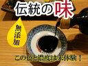 天然醸造 杉桶底引きたまり(200ml)