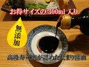 天然醸造 杉桶底引きたまり(300ml)