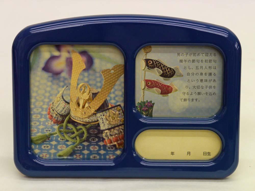 【屋根より高い鯉のぼり〜♪のこいのぼりのオルゴール付です!!】 お名前とお写真の入るオルゴール付き祝札 (藍) 節句用名札・メッセージ名札付き 《立札 立て札 祝い札 オルゴール付き写真立て オルゴール付きフォトフレーム 端午の節句 子供の日》
