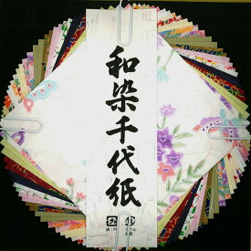 日本製 和文具 和染め和紙千代紙セット 折り紙・おりがみ (中) 30色30枚 10×10cm Washi 包装紙・ラッピング用としても使えます! 〈わし Washi 日本の紙・かみ カラフルデザインオリガミ 日本の伝統品 和紙の折り紙 折紙 チヨガミ 鈴勝ちよがみ通販〉