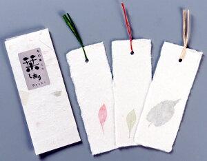日本製 美濃和紙使用 高級、木の葉入りリバーシブル栞 しおり 3種3枚入り Washi Bookmark 〈シオリ 和紙の栞 和風栞 和柄シオリ 日本の伝統工芸品 伝統品 海外旅行・外国人へのお土産・