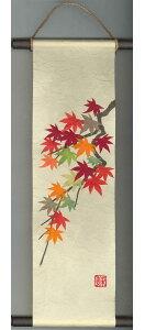 床の間にどうぞ! 和紙製品 日本製 和風ちぎり絵・貼り絵タペストリー 掛軸・掛け軸 秋 紅葉・もみじ・モミジ Kakejiku, a wall scroll 〈海外・外国へのお土産・プレゼントにも人気