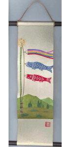 床の間にどうぞ! 和紙製品 日本製 和風ちぎり絵・貼り絵タペストリー 掛軸・掛け軸 端午の節句の鯉のぼり 子供の日 Kakejiku, a wall scroll 〈鯉幟 こいのぼり 日本の伝統品 鯉のぼ