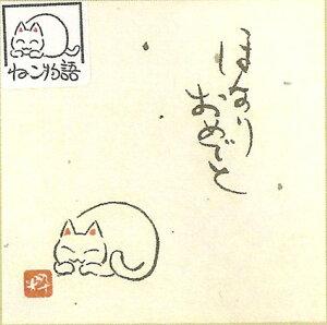 和紙祝儀袋 ぽち袋・ポチ袋 柄:猫・ねこ 文字:ほんのりおめでと 3枚入り