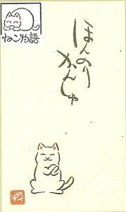 和紙祝儀袋 ぽち袋・ポチ袋 柄:猫・ねこ 文字:ほんのりかんしゃ 3枚入り