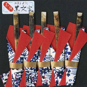 高級品 日本製 和紙 お菓子ようじ お菓子用の楊枝 おもてなし 黒文字楊枝 藍柄和紙包 5本入り 高級品 長さ約10cm