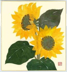 色紙 日本画 季節のちぎり絵シリーズ 夏 8月の誕生花 貼り絵ひまわり・向日葵 ちぎり紙ヒマワリ