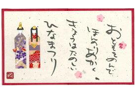 陶磁器・縮緬・和紙製品を更に豪華に彩ります! お買い得♪ 四季彩屏風(大) おひなさま 雛祭り・ひなまつり