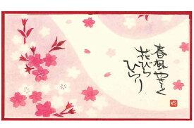 陶磁器・縮緬・和紙製品を更に豪華に彩ります! お買い得♪ 日本製 和紙 四季彩屏風(大) 桜 サクラ・さくら 〈お屏風 おびょうぶ 日本の伝統工芸品 伝統的工芸品 和の製品 和のインテリア 紙製品〉