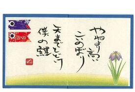 陶磁器・縮緬・和紙製品を更に豪華に彩ります! お買い得♪ 四季彩屏風(大) 五月節句 鯉のぼり・こいのぼり・鯉幟