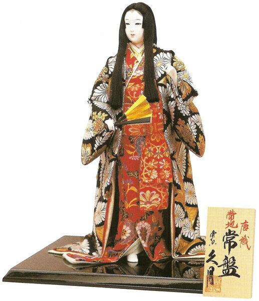 久月作 日本人形(尾山人形) 唐織・帯地 【常盤】 Japanese doll 〈日本の伝統品 にほんにんぎょう 和人形 お人形 和の置物・お飾り・インテリア 日本のおみやげ 海外・外国へのお土産・プレゼントにもおススメです! 通販〉