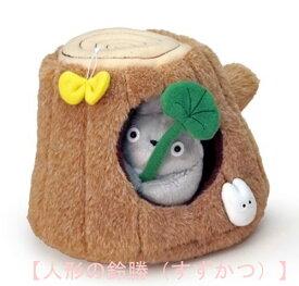 スタジオジブリ となりのトトロ ぬいぐるみ トトロのおうちS 切り株とトトロ 〈スタジオジブリグッズ アニメーション・映画キャラクター縫い包み となりのととろ 縫いぐるみ ヌイグルミ 隣のトトロ おもちゃ 玩具 Studio Ghibli My Neighbor Totoro〉
