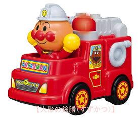 玩具 おもちゃ  アンパンマンの楽しい消防車のおもちゃ アンパンマン おしゃべり消防車 〈子供用 子ども こども 幼児用 自動車のおもちゃ しょうぼうしゃ じどうしゃ くるま アガツマ知育シリーズ クルマのオモチャ すずかつ〉