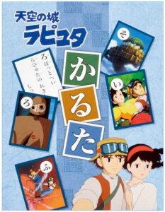 アニメーションかるたシリーズ カードゲーム スタジオジブリシリーズ  【天空の城ラピュタ かるた】 〈Studio Ghibli Castle in the Sky 玩具 おもちゃ カルタ 歌留多 加留多 嘉留太 骨牌 Karuta か