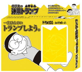 アニメーション・漫画トランプシリーズ カードゲーム ドラえもん・Doraemon 【ドラえもん のび太の迷言トランプ】 〈玩具 おもちゃ 大人・子供向けおもちゃ あにめ・まんが 皆で遊べる ドラエモン どらえもん 野比 のび太 のび のびた テーブルゲーム〉