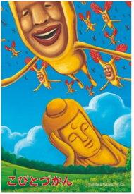 アニメーションジグソーパズルシリーズ 趣味のパズル こびとづかんジグソーパズル ミニパズル150ピース 【ホトケアカバネ】 〈趣味・コレクション玩具 大人・子供向けおもちゃ 150ピース 知育パズル〉