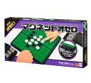 玩具 楽しく遊べるおもちゃ 折りたたみボードのベストセラーオセロ! マグネットオセロ 〈子供用 子ども こどものおもちゃ・・・