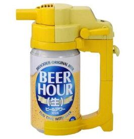 玩具 楽しく遊べるおもちゃ ブールの泡と液体を事由自在に切り替えられる! ビールアワー のどごしイエロー 〈大人用玩具 おとな おもちゃ バラエティトイ 本格ビールサーバー気分 缶ビールサーバー 麦酒 beer 通販〉