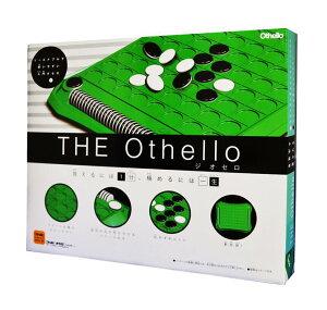 玩具 楽しく遊べるおもちゃ スタイリッシュな多面構造ボディ、新デザインのオセロ! THE Othello -ジ オセロ- 〈子供用 子ども こどものおもちゃ オセロ おせろ リバーシ テーブルゲー