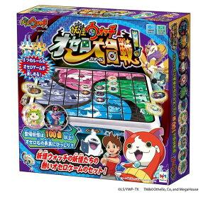 玩具 楽しく遊べるおもちゃ オセロ石の裏表に妖怪がびっしり! 妖怪ウォッチ オセロ大合戦 〈子供用 子ども こどものおもちゃ 幼児 おせろ リバーシ テーブルゲーム パーティーゲー