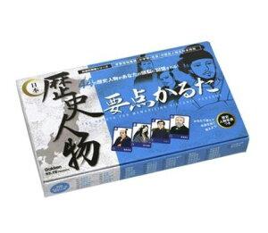 知育玩具 楽しく学べるおもちゃ・教材 脳トレーニングトイ 社会科常識 日本歴史人物要点かるた 歴史人物年表付き かるた 〈大人・子供向け 子供用 子ども こども 幼児用 教育玩具