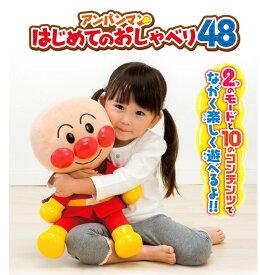 玩具 楽しく遊べるおもちゃ それいけ!アンパンマン はじめてのおしゃべり48 コミュニケーション型トイドール! 〈子供用玩具 こどものおもちゃ 赤ちゃん あかちゃん 子どもの遊び 幼児 あんぱんまんのオモチャ キャラクター人形 通販〉