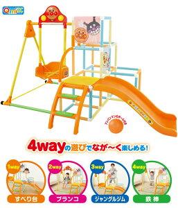 《新作》 遊具 玩具 おもちゃ アンパンマンのおうちで公園! アンパンマンとなかまたちパークDX 〈子供用 子ども こども 幼児用 ぶらんこ じゃんぐるじむ ジャングルジム 滑り台 す