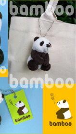 ぬいぐるみ 上海パンダ ジャイアントパンダ bamboo(バンブー)パンダマスコット 〈動物 どうぶつ ぱんだ 玩具 おもちゃ 縫いぐるみ アクセサリー キーホルダー プレゼント・ギフト・贈り物にもおススメです☆〉