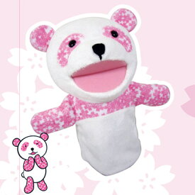 さくらパンダ ハンドパペット ぬいぐるみ 〈動物の縫いぐるみ どうぶつ ぱんだ 玩具 おもちゃ 指人形 プレゼント・ギフト・贈り物にもおススメです☆ 通販〉