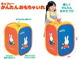 楽しく学習! 知育玩具 おもちゃ アポロ社 ミッフィー かんたんおかたづけ おもちゃいれ Miffy 〈お片づけ おもちゃ箱 おもちゃ入れ 通販〉