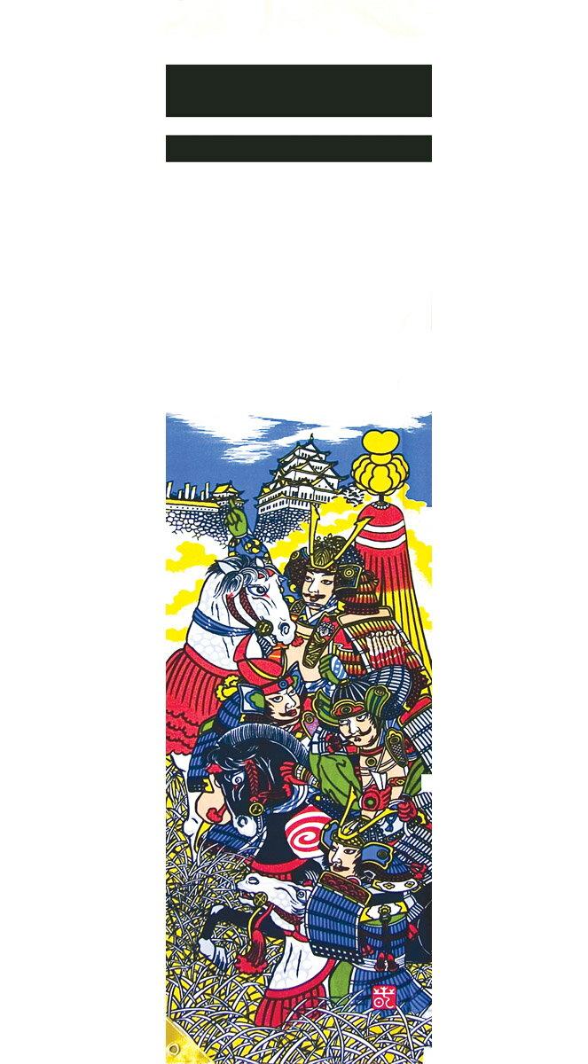 送料無料 徳永鯉のぼり作 太閤秀吉幟 180cm×45cm幟旗 ミニ節句幟 格子取付タイプベランダセット 家紋・名前入れができます。(別料金) 〈徳永こいのぼり作 のぼり旗 幟ばた のぼりばた 豊臣秀吉公幟 とよとみひでよし 五月五日〉
