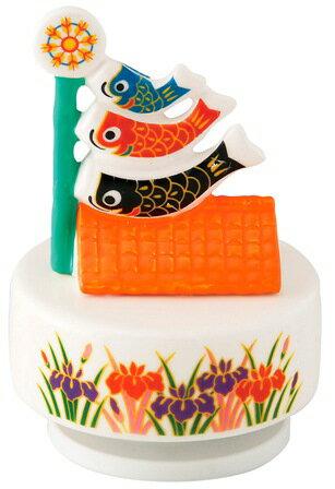 こいのぼりのオルゴールです! 昭峰作 陶器製 【五月オルゴール鯉のぼり】 〈陶器製 鯉幟 こいのぼり 端午の節句 子供の日 5月5日 プレゼント 贈り物〉