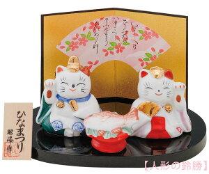 昭峰作 白磁器製 雛人形 盆のりおめでタイ猫内裏雛飾り 猫の親王飾り 鯛のお飾り・台・屏風・木札付きです。 〈猫と魚人形 ネコとサカナ雛人形 ねことさかなひな人形 おひなさま