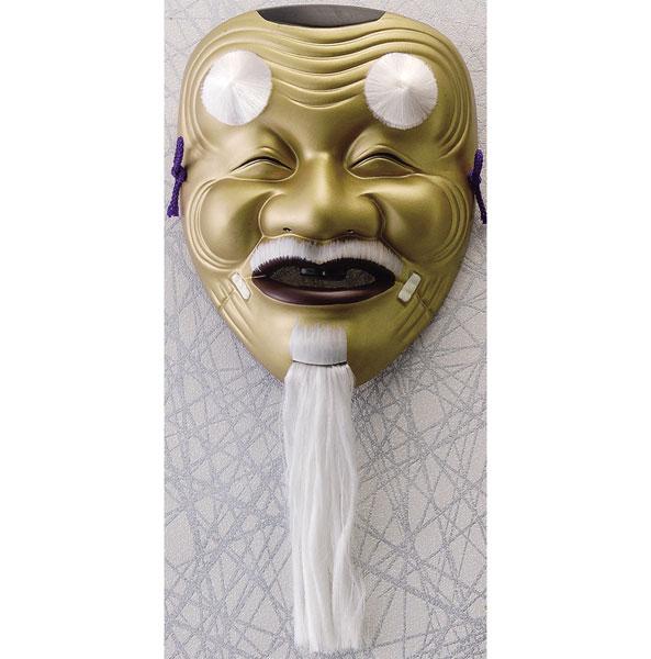 陶器製 能面 吉祥面 【翁・おきな】 Noh mask 〈日本の伝統品 日本の伝統工芸品 お面 のうめん おめん 通販 海外旅行・外国人へのお土産・プレゼントにも人気です。 和のインテリア 外国人おみやげ 海外お土産 日本のおみやげ Okina 日本の伝統品〉