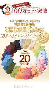 【3年保証】 新20色羽根布団8点セット ベッドタイプ ダブル サニーオレンジ (この商品ページはベッドタイプを販売しています。また、和タイプのご用意もあります。)〈布団セッ