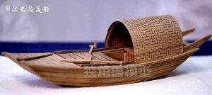 送料無料 NIDALE 南の長江 傘ボート 1/20スケール 木製 模型 モデルキット プラモデル 組み立て式【領収発行可】
