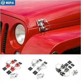 MOPAI レトロスタイル車外装フードロックラッチキャッチデコレーションエンジンカバージープラングラー JK 2007-201