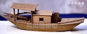 【税込】 南の長江 漁船 1/20スケール 船 帆船 ボート ヨット 木製 模型 モデルキット プラモデル キット 組み立て式