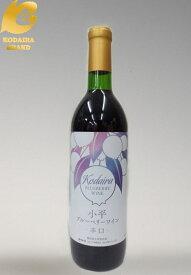ブルーベリー ワイン コダイラブランド 認定商品 小平ブルーベリーワイン 辛口 720ml お中元 お歳暮