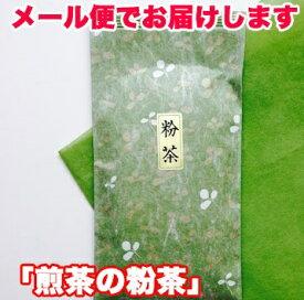お茶 緑茶 粉茶 メール便 送料無料 和敬清寂 鈴木園
