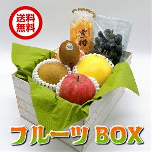 「フルーツBOX」フルーツ くだもの 果物 詰め合わせ 化粧箱入り ギフト プレゼント 贈り物 お年賀 お中元 お歳暮 お祝い 内祝い 誕生日 父の日 母の日 敬老の日 法事 御供 御淋し見舞い 送料