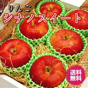 *りんご シナノスイート*シナノスイート りんご リンゴ 林檎くだもの フルーツ 果物ギフト プレゼント ご進物御祝 内祝 御見舞 御供 御中元 御歳暮 母の日 父の日 敬老の日送料無料