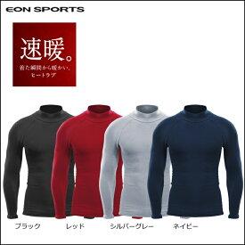 【EON SPORTS/イオンスポーツ】ZEROFIT ゼロフィット HEAT RUB ヒートラブロングスリーブモックネック「速暖。」男女兼用冬季限定 インナーEZHRUMC